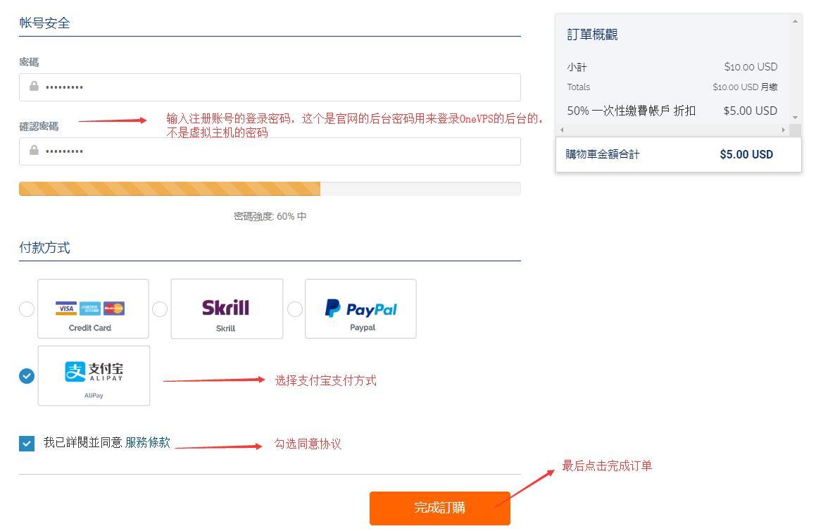 OneVPS新手购买教程-密码及支付方式选择