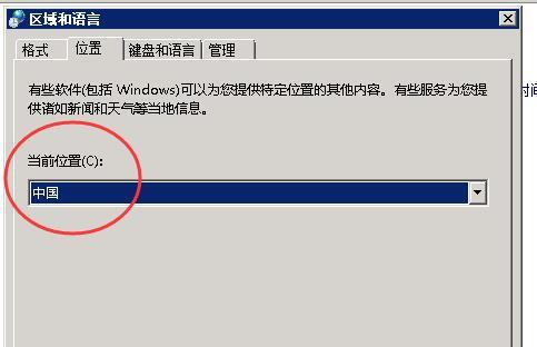 ioZoom英文版windows sever 2008系统安装中文语言包教程插图20