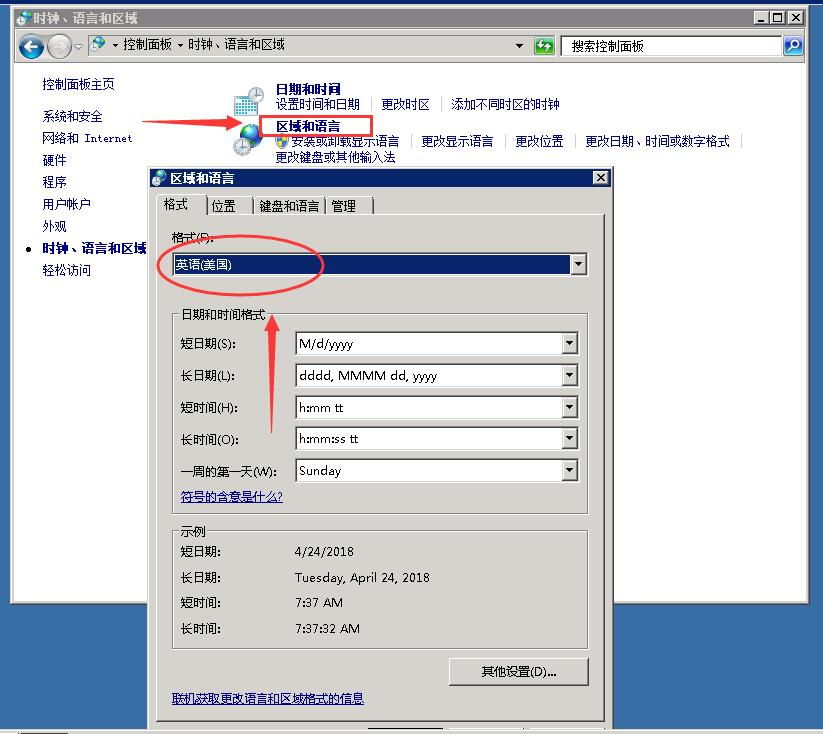 ioZoom英文版windows sever 2008系统安装中文语言包教程插图18
