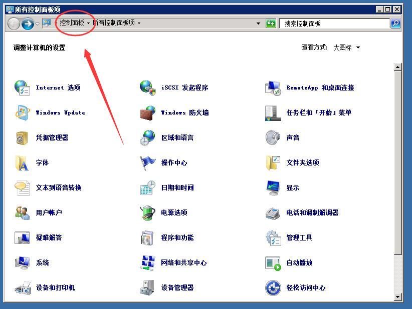 ioZoom英文版windows sever 2008系统安装中文语言包教程插图14