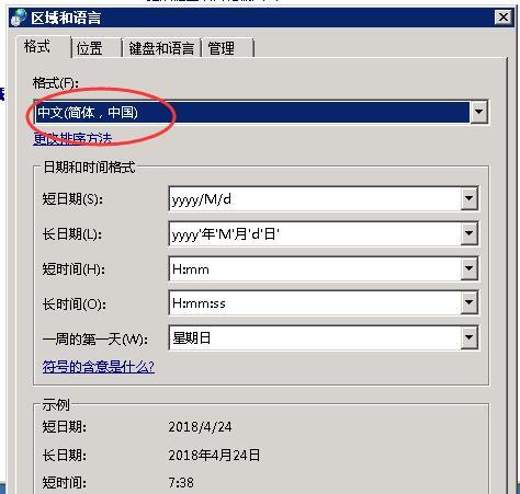 ioZoom英文版windows sever 2008系统安装中文语言包教程插图19