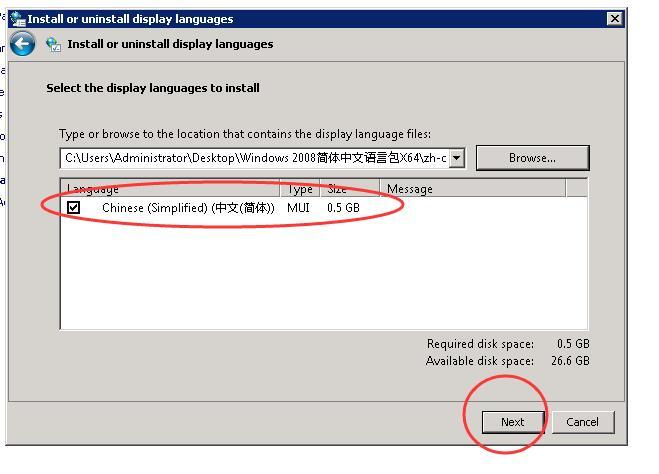 ioZoom英文版windows sever 2008系统安装中文语言包教程插图7