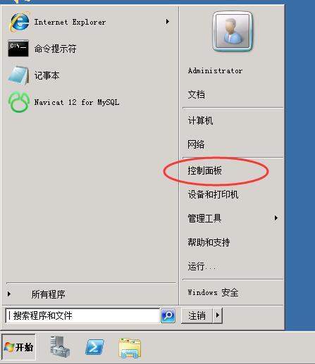 ioZoom英文版windows sever 2008系统安装中文语言包教程插图13