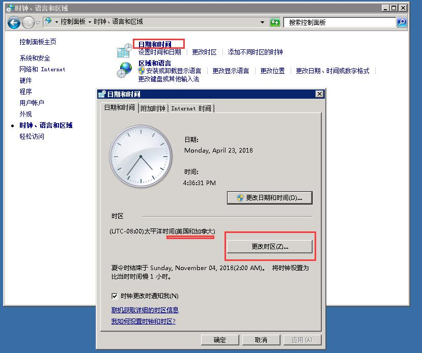 ioZoom英文版windows sever 2008系统安装中文语言包教程插图15