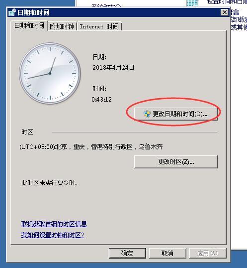 ioZoom英文版windows sever 2008系统安装中文语言包教程插图17