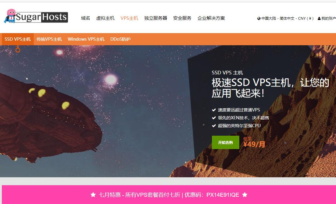 sugarhosts:香港/洛杉矶cn2,虚拟主机6折,VPS7折,建站推荐插图