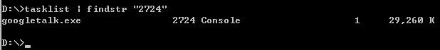 Linux和Windows VPS服务器上如何查看端口被哪个程序占用插图2