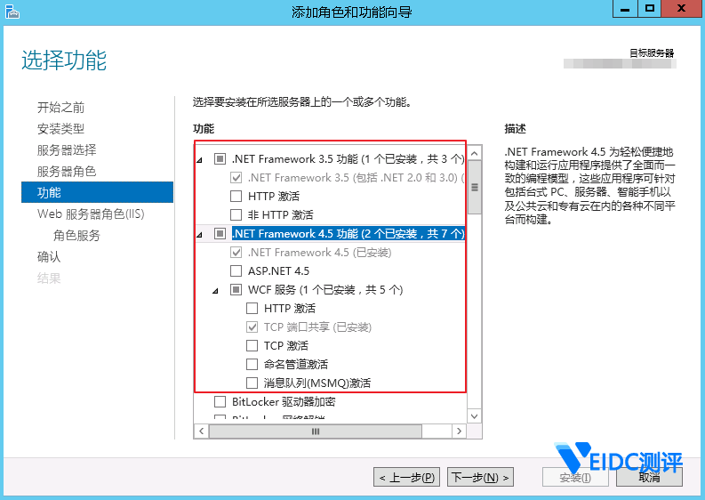 国外Windows VPS服务器上安装IIS服务插图5
