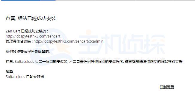 BlueHost主机安装ZenCart成功页面
