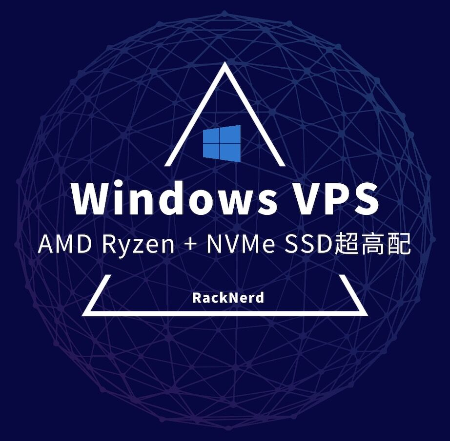 RackNerd windows vps上线优惠,AMD Ryzen 3900X+NVMe SSD,高性能的便宜 Windows vps插图